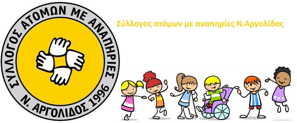 Σύλλογος ατόμων με αναπηρίες Ν.Αργολίδας